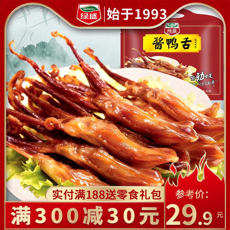 绿盛原味鸭舌50g袋温州特产鸭舌头酱鸭舌休闲零食鸭舌熟食