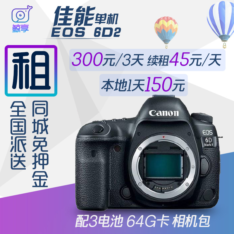 Rent Camera SLR rental Canon 6dmark II single 6D2 rental rental digital micro single tourism