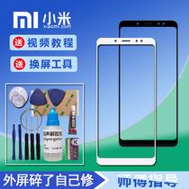 红米5plus/note5A小米5x/5splus8X8se手机原装外屏幕总成触摸玻璃