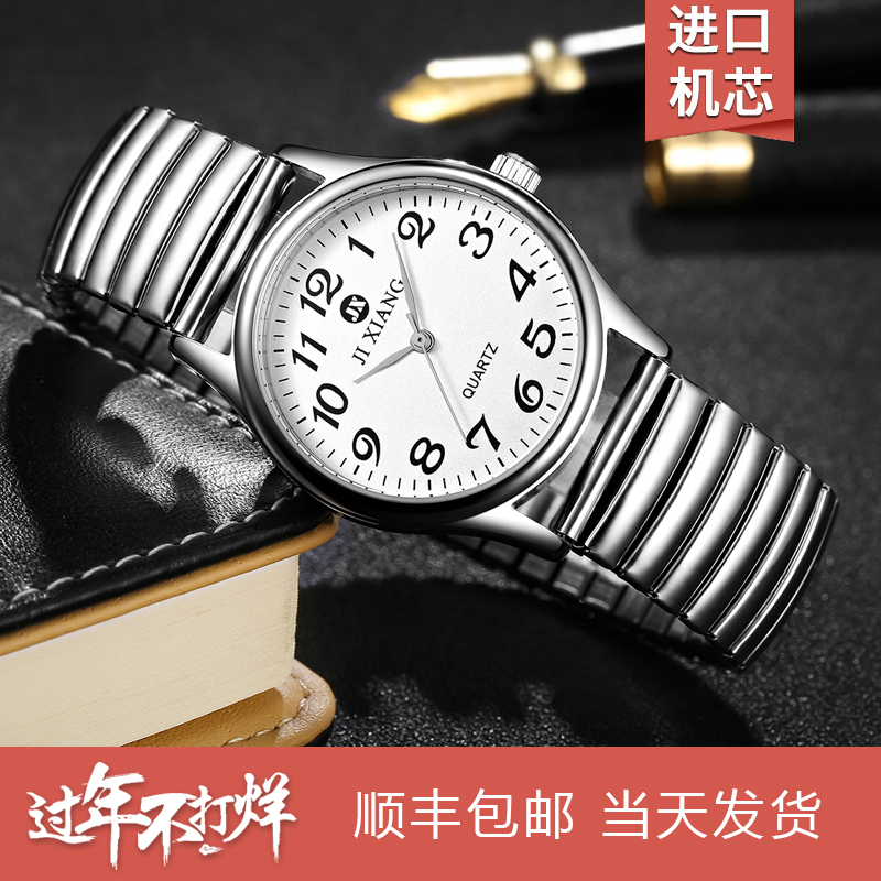 Large digital waterproof quartz watch steel band spring elastic band mens middle and old age watch womens old age Watch