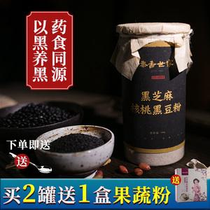 黑芝麻核桃黑豆粉500g瓶装