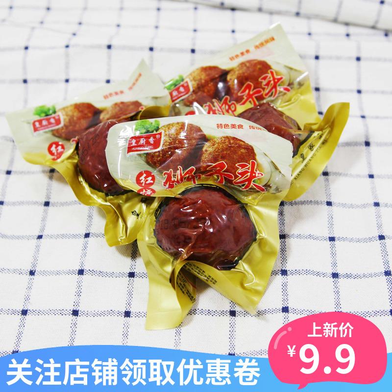 红烧狮子头东北特色四喜丸子香辣即食卤味休闲鸡肉类零食特产小吃