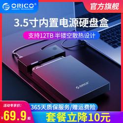orico /奥睿科3.5 / 2.5改硬盘盒