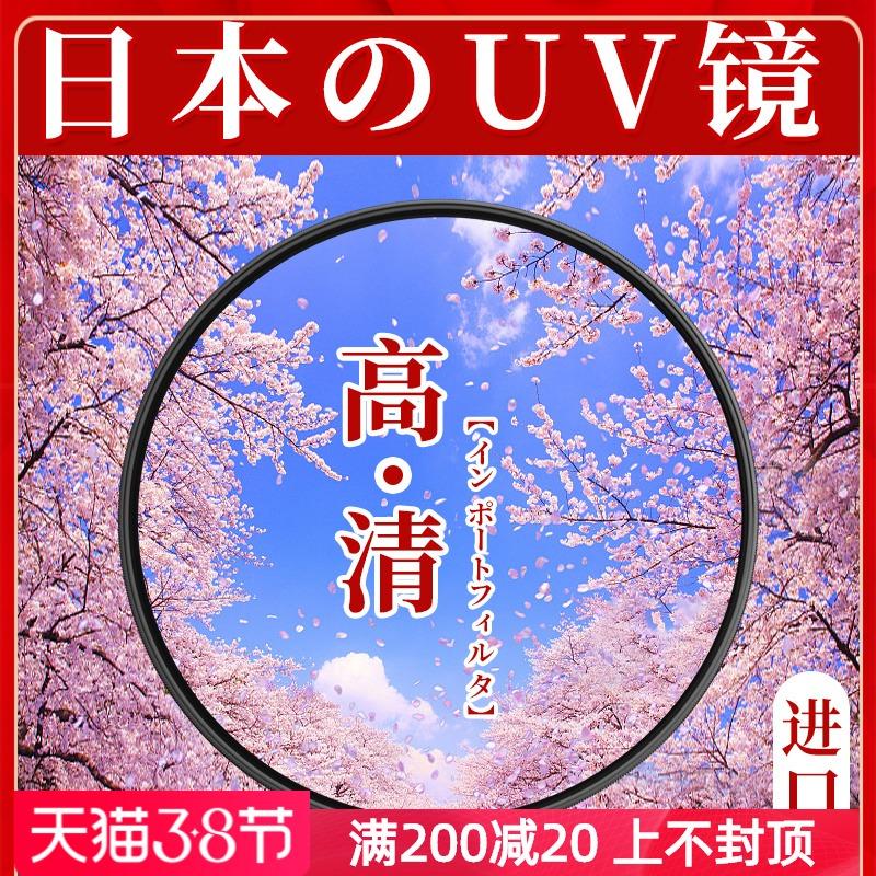 日本肯高UV镜82 77 67mm滤镜49 72 62 52 55 58mm小痰盂佳能镜头18-105 135 24-105 18-140单反相机索尼富士