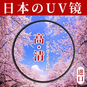 日本肯高滤镜佳能镜头索尼富士uv镜