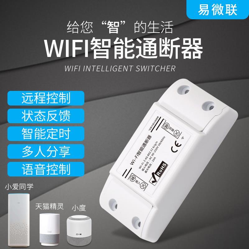 易微联WiFi智能开关灯具模块手机远程控制天猫精灵小爱语音控制