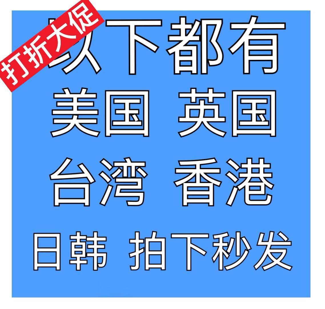 美区ID苹果美国香港日本泰国台湾韩国中国澳洲英国新西兰玩偶下