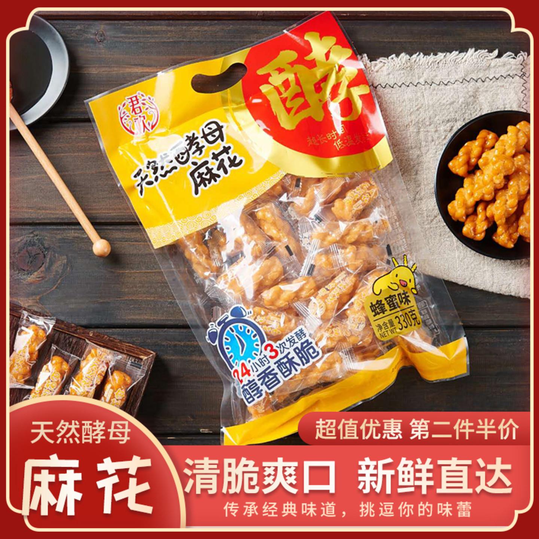 崇阳君欢小麻花休闲零食零嘴点点心香甜酥脆可口回味无穷330g/袋