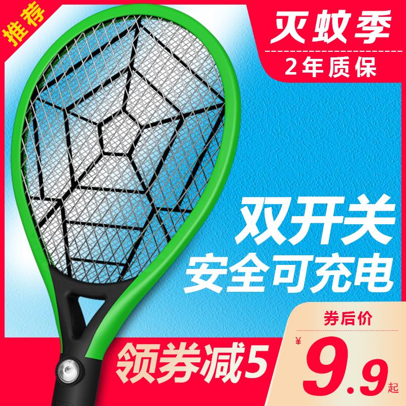 电蚊拍充电式家用超强力多功能锂电池LED灯大号苍蝇拍电灭蚊子拍