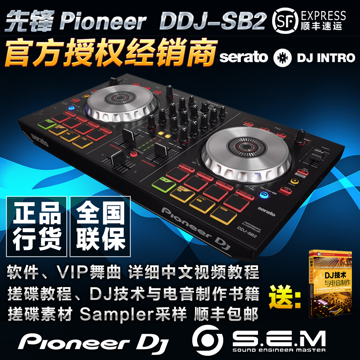 Пионер Pioneer DDJ-SB2 SB3 RB цифровой DJ контролер борьба блюдо машинально отправить в культура курс