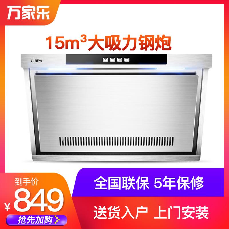 Macro/万家乐 CXW-200-DG13(R)抽油烟机侧吸式家用吸烟机小型特价