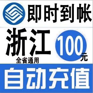 浙江移动50元