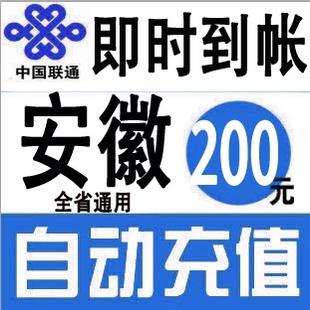 安徽联通100元快充值卡手机缴费交电话费冲50|150|200|300|500
