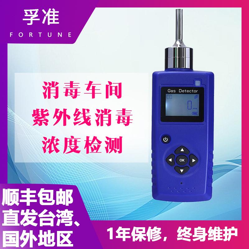 [永旺仪器商社气体检测仪]便携臭氧检测仪臭氧发生器灭菌车间消毒月销量1件仅售1850元