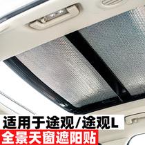 大众途观l遮阳挡全景天窗途昂汽车窗帘防晒隔热专用遮光板帘前档