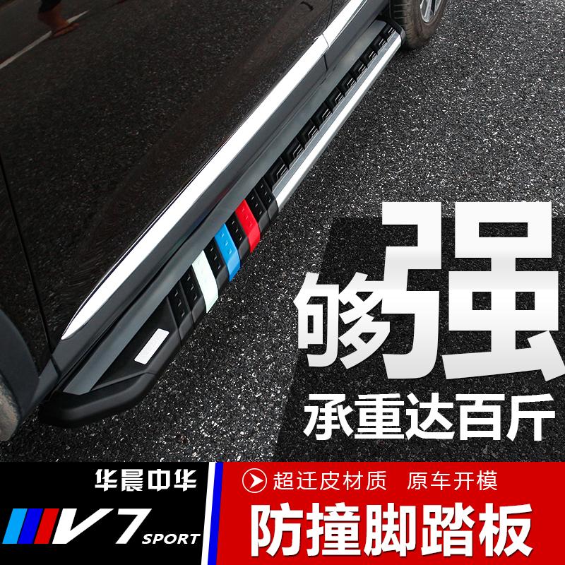 专用于2018款中华V7侧踏板V7专用车身脚踏板加装防撞防护杠改装