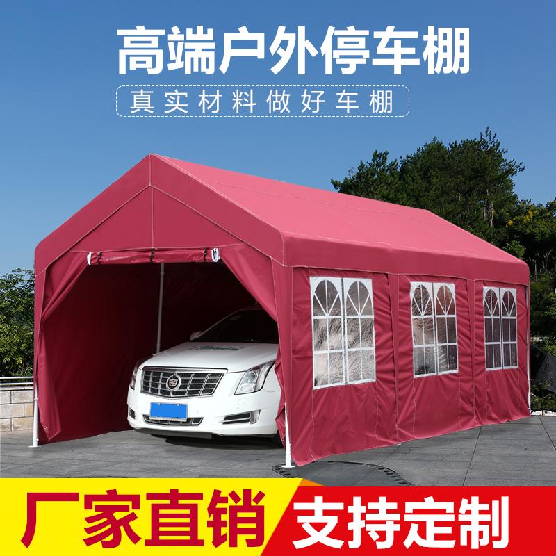 sibada车棚停车棚家用汽车遮阳棚户外雨棚简易移动车库防雨帐篷买三送一
