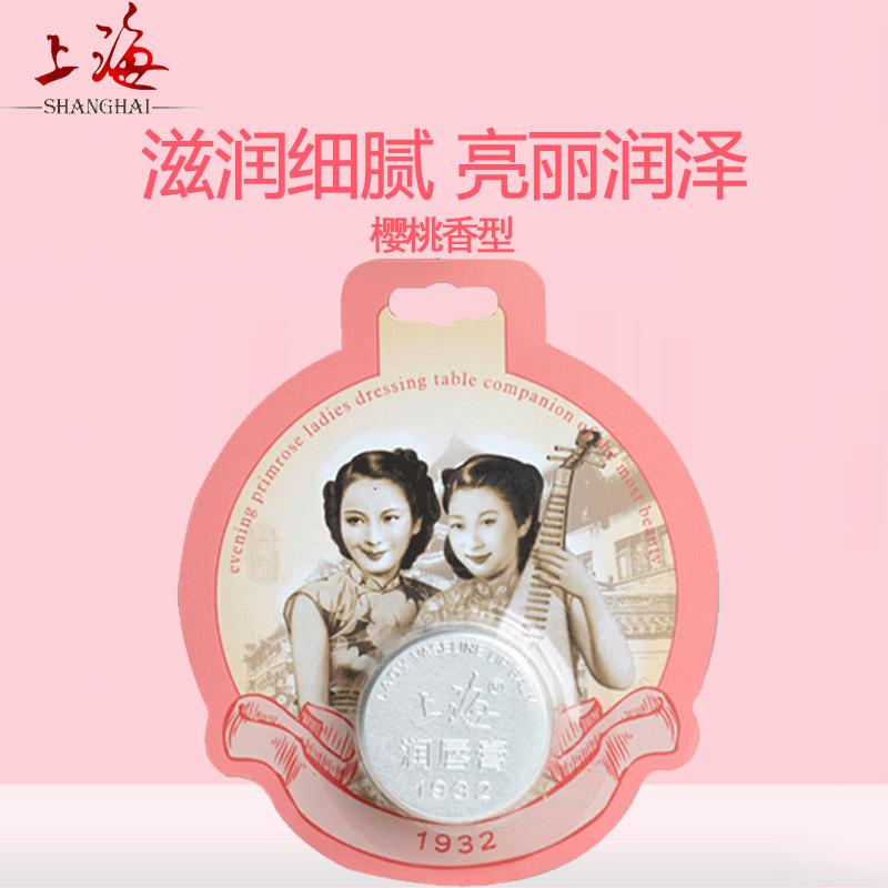 上海女人凡士林樱桃润唇膏20ml