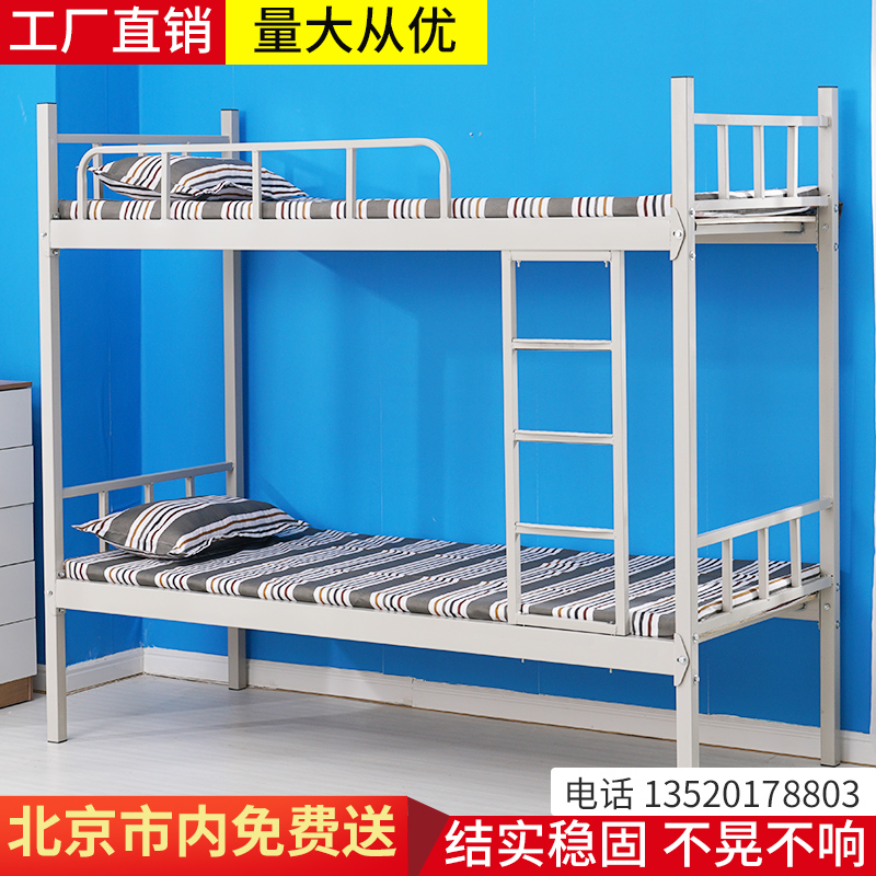 Upper and lower iron frame bed staff dormitory upper and lower bed double bed multifunctional combination adult household high and low bed iron bed