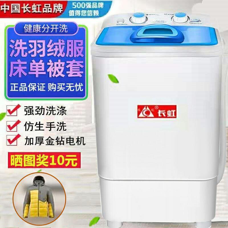 正品长虹5公斤半全自动单桶洗衣机热销11件限时2件3折