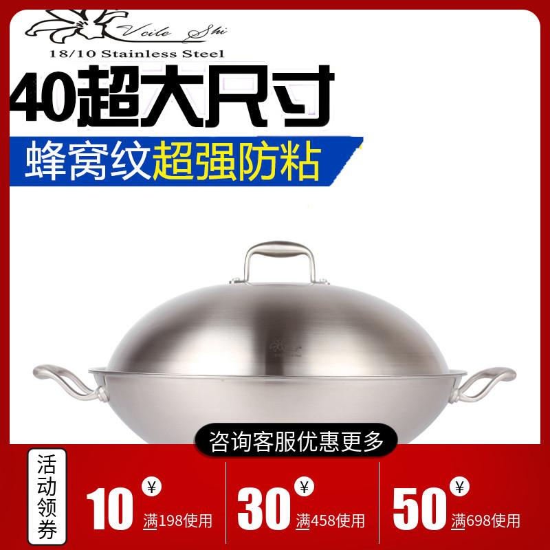 出口德国304不锈钢炒锅40cm双耳无油烟炒锅电磁炉通用36cm炒菜锅(用10元券)