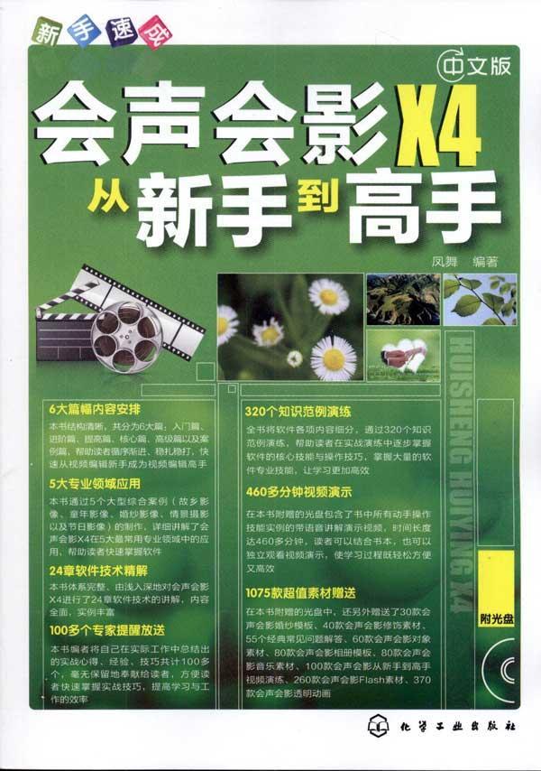 中文版会声会影X4从新手到高手 凤舞 图形图像/多媒体(新)专业科技 化学工业出版中文版会声会影X4从新手到高手(附光盘新手速成)