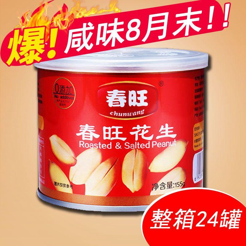 Shandong specialty Chunwang peanut 155g * 24 can seaweed mustard salt baked salty nuts snack KTV barbecue