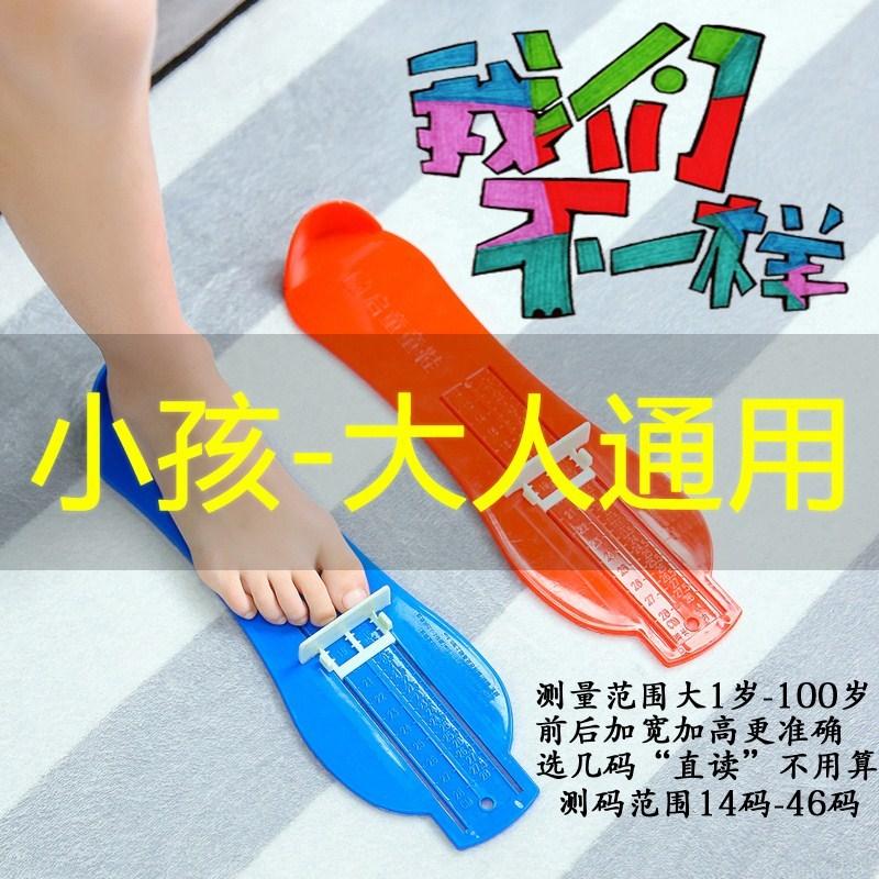 儿童量脚器婴儿脚长测量器宝宝量鞋器买鞋童鞋选码尺大人小孩通用,可领取40元淘宝优惠券