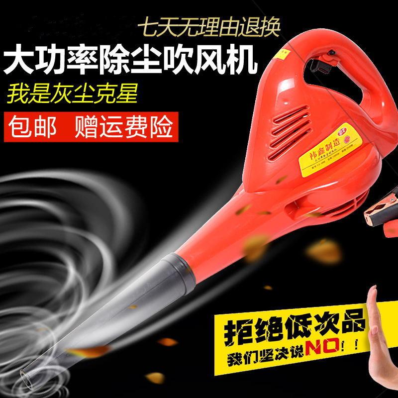 12V强力除尘器电瓶吹风机车载滤芯收割机24V小型大功率烧烤鼓风机