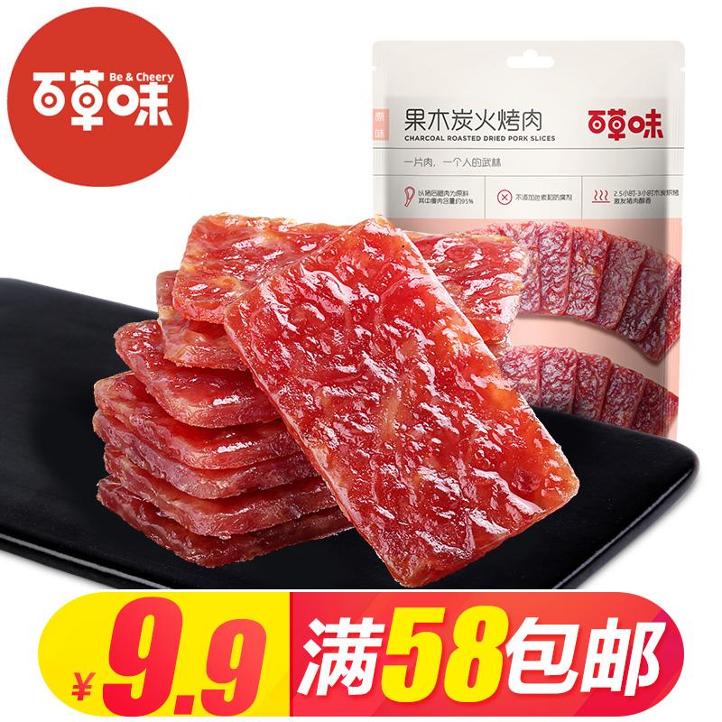 【百草味-果木炭火烤肉70g】猪肉脯11月15日最新优惠