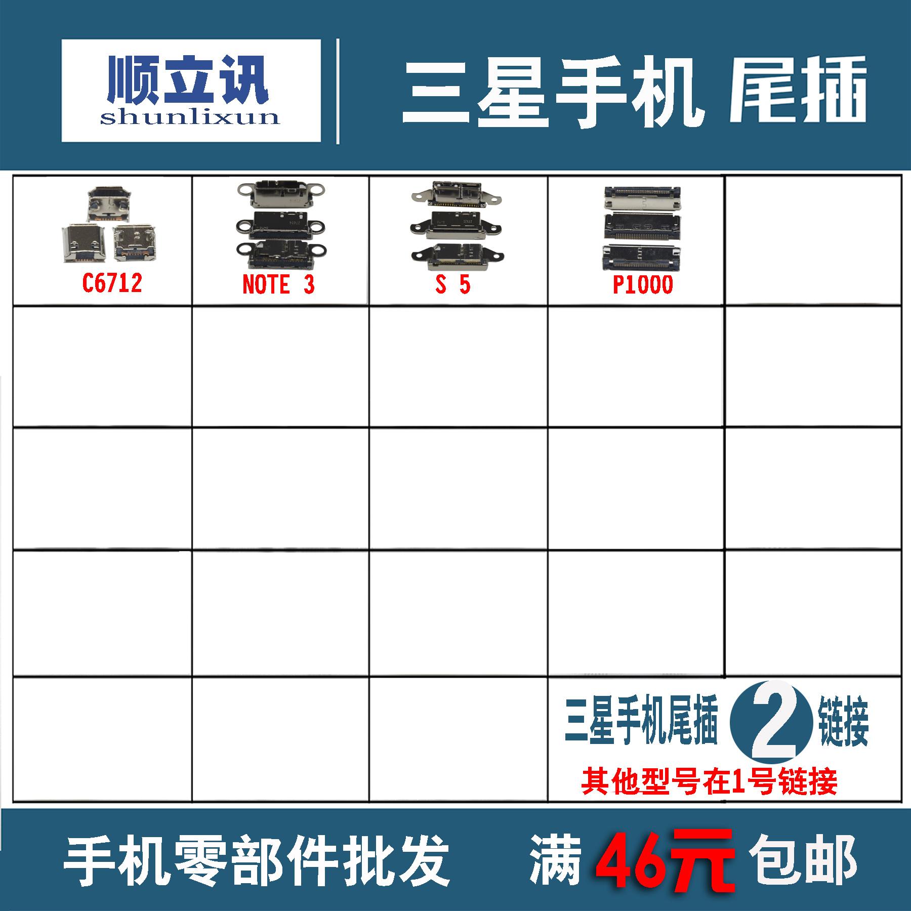 批发三星手机配件A7 Note3 4 S5 S6 usb充电接口 三星尾插 V8口