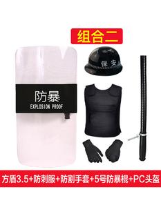 板安全防身用品学校安保盾牌Pc头盔橡胶保安器材多功能背心特种兵