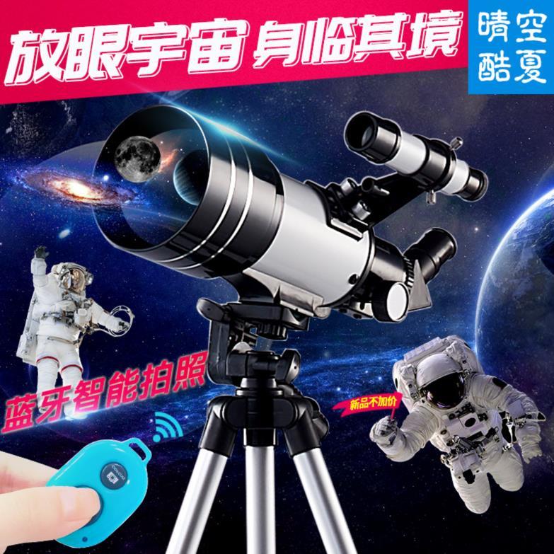 蓝牙升级版外置天文望远镜大型专业观天观天星高清太空家用双孔高