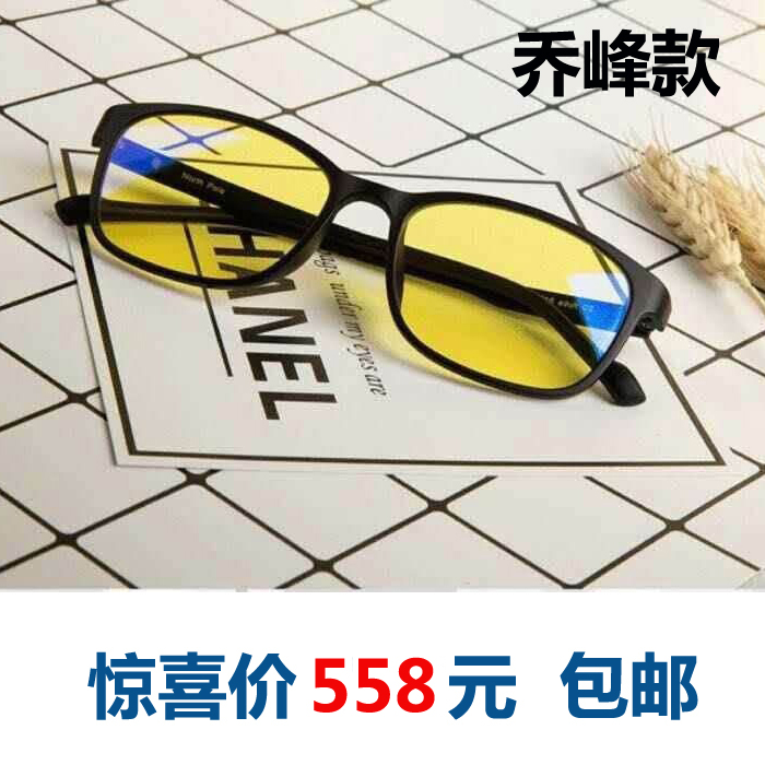 Arctic blue light proof glasses mens and womens computer eye protection anti radiation glare anti ultraviolet electronic games anti fatigue