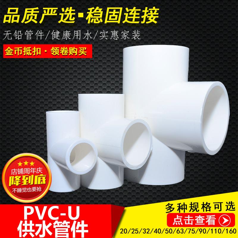 Pvc три трубы через тройничный pvc-u трубы соединитель трубка модель трубопровод монтаж 20 25 90 4 филиал 1 дюймовый