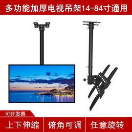 液晶电视机吊架14-100寸通用伸缩旋转挂架天花板吊顶架显示器架子图片