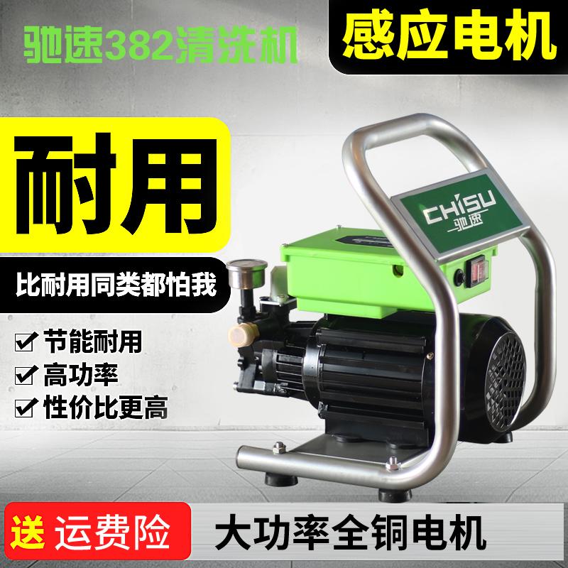 驰速超高压洗车机清扫杀菌去污大面积洗护220V大功率380v清洗机