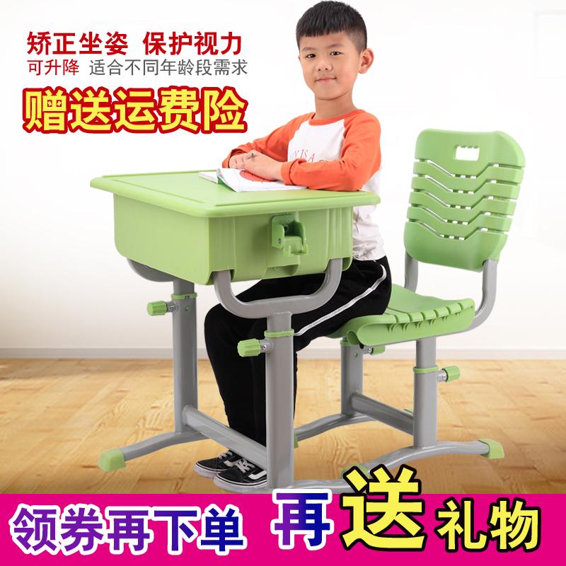 小学生课桌椅可升降儿童家用写字桌辅导班培训班学校学习桌椅套装