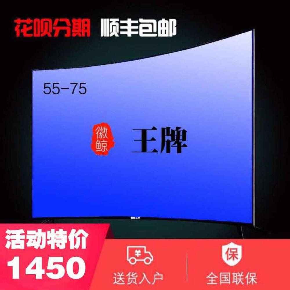 防爆65 70寸电视机超薄55 60 75寸曲面LED液晶4K高清智能wifi网络