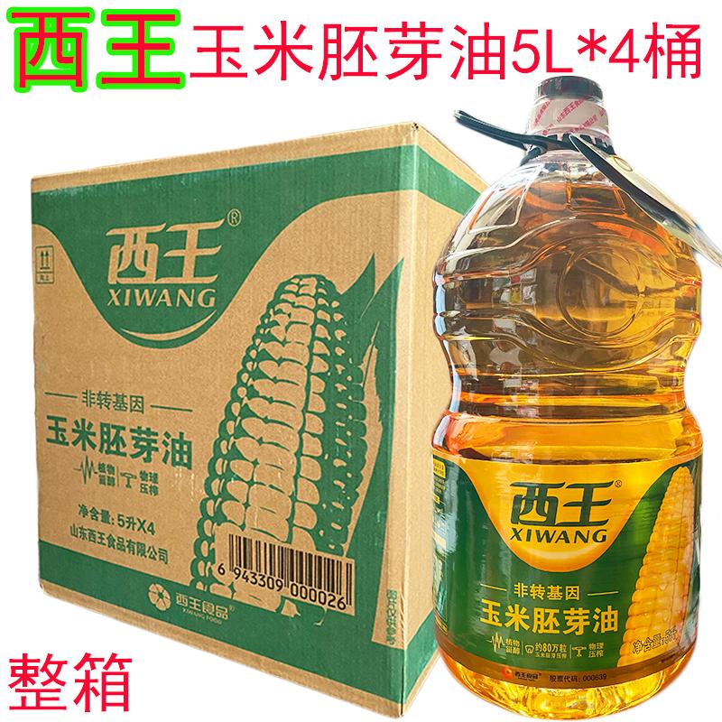 西王玉米胚芽油5L*4桶整箱发货日期新鲜非转基因物理压榨包邮到家
