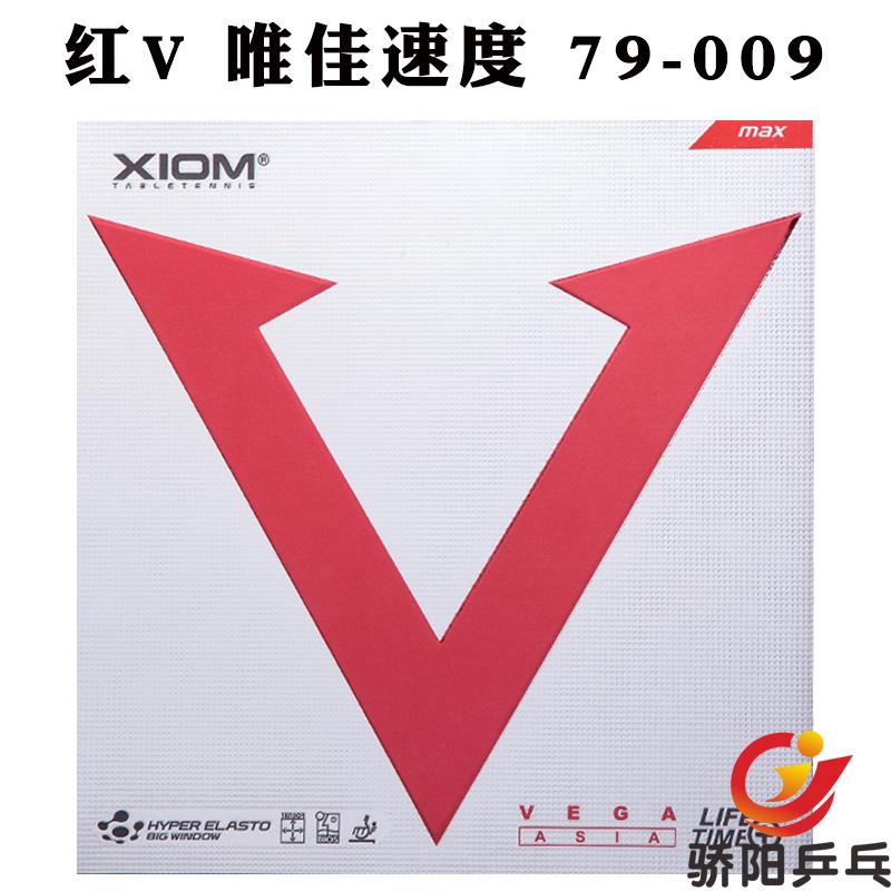 骄阳乒乓正品XIOM骄猛红V唯佳速度VEGA79-009乒乓球胶皮球拍套胶