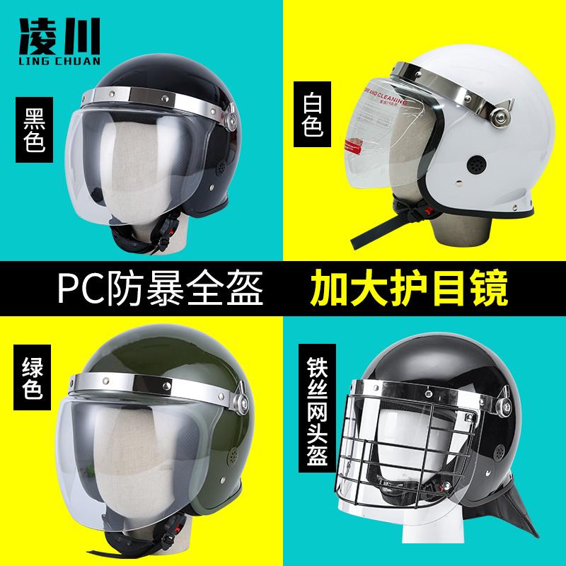 凌川保安防暴头盔全盔钢盔战术安全帽安保盔防护防爆头盔户外全盔