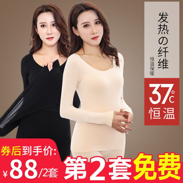 37 degree constant temperature ultra thin thermal underwear womens suit body beauty self heating inner wear bottoming autumn clothes autumn pants mens winter