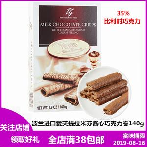 领1元券购买新品 波兰进口爱芙Alfredo提拉米苏酱心手指形薄脆巧克力卷140g