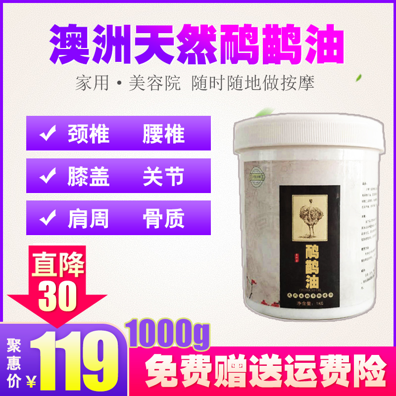 Emu oil authentic ostrich oil Australian original body joint pain Hippophae acid expelling dampness removing meridian massage cream