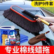汽车刷子除尘掸子纯棉车用扫灰单子擦车拖把油蜡拖伸缩式蜡刷弹子