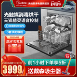 美的官方洗碗机全自动家用热风烘干消毒智能家电8套嵌入式台式V5