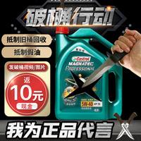 查看嘉实多磁护机油5W-40全合成SN汽车润滑油4L大众奥迪哈弗柴汽通用价格