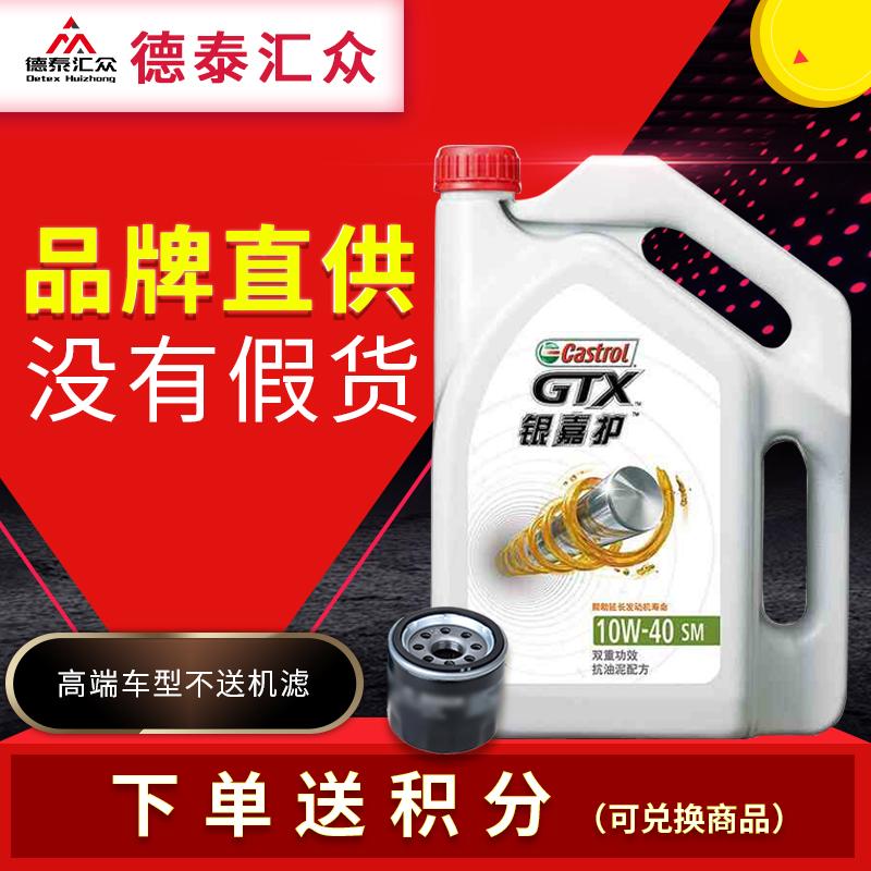 正品包�]嘉��多�y嘉�o�C油��滑油�V物�|�C油10W-40 SM 4L