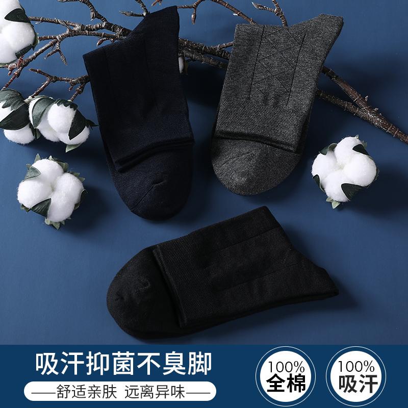 袜子男秋冬季中筒袜纯棉长袜加厚防臭吸汗男士全棉春秋季男生袜子
